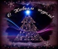 Σκηνικό χριστουγεννιάτικων δέντρων υπόβαθρο χειμερινής ιώδες σύστασης στοκ εικόνες