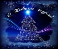 Σκηνικό χριστουγεννιάτικων δέντρων υπόβαθρο χειμερινής μπλε σύστασης στοκ εικόνα με δικαίωμα ελεύθερης χρήσης