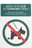 σκυλί κανένα σημάδι Στοκ Εικόνες