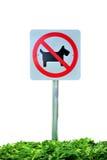 σκυλί κανένα σημάδι Στοκ Εικόνα