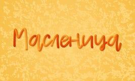 Σλαβικό θέμα Maslenitsa διακοπών η τρισδιάστατη επιγραφή στη μετάφραση σημαίνει την εβδομάδα Shrovetide ή τηγανιτών Το υπόβαθρο ε Στοκ Εικόνες