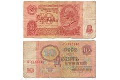 Σοβιετικά ρούβλια Τραπεζογραμμάτια της ΕΣΣΔ Στοκ Φωτογραφίες