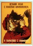 Σοβιετικός τρόπος ζωής αφισών προπαγάνδας φωτογραφιών Στοκ φωτογραφία με δικαίωμα ελεύθερης χρήσης