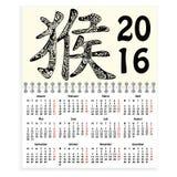 Σπειροειδές ημερολόγιο με κινεζικό hieroglyph πιθήκων Στοκ φωτογραφία με δικαίωμα ελεύθερης χρήσης