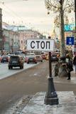 Στάση σημαδιών οδών στο κέντρο μιας μεγάλης πόλης βιασύνη ώρας τα αυτοκίνητα ασφάλτου φράσσουν την άνευ ραφής διανυσματική ταπετσ στοκ φωτογραφίες