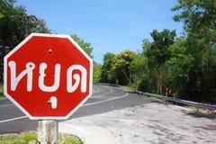 στάση Ταϊλανδός σημαδιών Στοκ Φωτογραφία