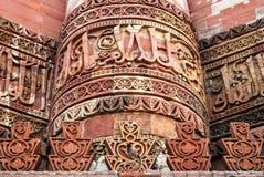 Στήλη Qutub Minar ο μαύρος κοινός τρόπος ατόμων του Δελχί Ινδία οδηγά τρεις αστικό τροχοφόρο κίτρινο μεταφορών tuk Στοκ Εικόνα