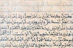 Στίχοι Quran που γράφονται σε έναν ξύλινο πίνακα - κλείστε επάνω Στοκ εικόνες με δικαίωμα ελεύθερης χρήσης