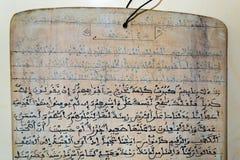 Στίχοι Quran που γράφονται σε έναν ξύλινο πίνακα #2 Στοκ Εικόνες