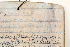 Στίχοι Quran που γράφονται στον ξύλινο πίνακα Στοκ φωτογραφία με δικαίωμα ελεύθερης χρήσης