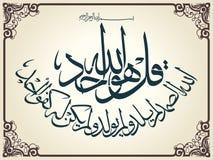 Στίχος Quran ο ένας Θεός Στοκ φωτογραφία με δικαίωμα ελεύθερης χρήσης