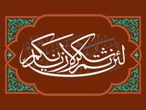 Στίχος Quran δόξα τω Θεώ Στοκ Φωτογραφία