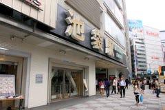 σταθμός της Ιαπωνίας ikebukuro Στοκ εικόνα με δικαίωμα ελεύθερης χρήσης