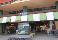 Σταθμός τρένου Κιότο Ιαπωνία Arashiyama Στοκ φωτογραφία με δικαίωμα ελεύθερης χρήσης