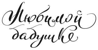 Στην αγαπημένη μετάφραση γιαγιάδων από τα ρωσικά Κείμενο καλλιγραφίας γραφής Στοκ Εικόνες