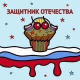 Στις 23 Φεβρουαρίου καρτών δώρων με τον υπερασπιστή cupcake της πατρικής γης Στοκ Εικόνες