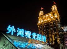 Στο φράγμα τή νύχτα, Σαγκάη, Κίνα στοκ φωτογραφία με δικαίωμα ελεύθερης χρήσης