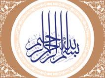 Στο όνομα του Αλλάχ, εξ ολοκλήρου ο φιλεύσπλαχνος, ιδιαίτερα ο φιλεύσπλαχνος Στοκ Εικόνες