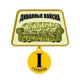 Στρατεύματα καναπέδων μεταλλίων Διαταγή στρατού για homebody Ρωσικό κείμενο: καναπές Στοκ φωτογραφία με δικαίωμα ελεύθερης χρήσης