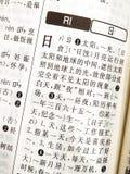 Συμβουλευθείτε ένα κινεζικό λεξικό λεξικών Στοκ Εικόνα
