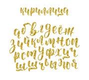 Συρμένο χέρι ρωσικό κυριλλικό χειρόγραφο βουρτσών καλλιγραφίας των πεζών επιστολών Ο χρυσός ακτινοβολεί αλφάβητο διάνυσμα Στοκ Εικόνα