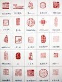 Σφραγίδα της Κίνας. Στοκ Εικόνα