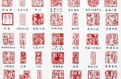 σφραγίδα της Κίνας Στοκ Εικόνες