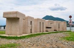 Σχεδιασμένος Scripture πάγκος σε Tamsui, Ταϊβάν στοκ εικόνα με δικαίωμα ελεύθερης χρήσης
