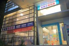 Σχολείο Taichung Ταϊβάν αγγλικής γλώσσας στοκ φωτογραφία