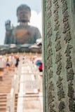Σύμβολα της Tan Tian στο Χονγκ Κονγκ Στοκ Εικόνες