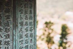 Σύμβολα της Tan Tian στο Χονγκ Κονγκ Στοκ φωτογραφίες με δικαίωμα ελεύθερης χρήσης