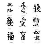 Σύμβολα του διανύσματος Feng Shui Στοκ εικόνες με δικαίωμα ελεύθερης χρήσης