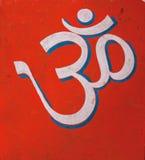 Σύμβολο του OM Στοκ εικόνα με δικαίωμα ελεύθερης χρήσης