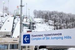 Σύνθετος των λόφων άλματος σκι στοκ εικόνες με δικαίωμα ελεύθερης χρήσης