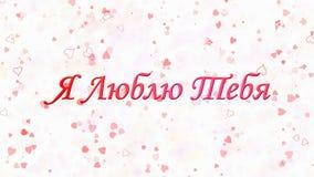 Σ' αγαπώ κείμενο στα ρωσικά στο άσπρο υπόβαθρο Στοκ εικόνες με δικαίωμα ελεύθερης χρήσης