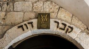Τάφος του Δαβίδ ` s βασιλιάδων στην Ιερουσαλήμ, Ισραήλ Στοκ εικόνα με δικαίωμα ελεύθερης χρήσης