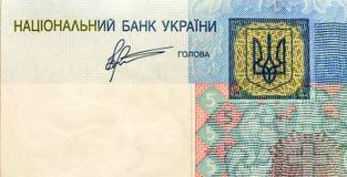 Τίτλος National Bank της Ουκρανίας στο τραπεζογραμμάτιο πέντε hryvnia Στοκ Εικόνες