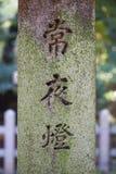 Ταφόπετρα της Ιαπωνίας Στοκ φωτογραφία με δικαίωμα ελεύθερης χρήσης