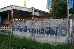 ΤΑΪΛΑΝΔΗ ΣΤΙΣ 4 ΔΕΚΕΜΒΡΊΟΥ 2016  ο όρος του σχολείου στην επαρχία Sakon Nakhon του Βορρά - ανατολικού της χώρας Ταϊλάνδη Στοκ εικόνες με δικαίωμα ελεύθερης χρήσης