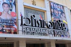 Ταϊλανδικό εγκιβωτίζοντας στάδιο λακτίσματος Στοκ εικόνα με δικαίωμα ελεύθερης χρήσης