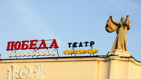 Τα αρχιτεκτονικά στοιχεία του ιστορικού κινηματογράφου ` Pobeda ` Στοκ φωτογραφία με δικαίωμα ελεύθερης χρήσης