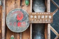` Τα κανένα ιαπωνικά δεν επέτρεψαν το σημάδι `, Fenghuang Κίνα Στοκ Φωτογραφία