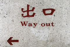 τα κινεζικά αγγλικά υπο&gam στοκ εικόνες
