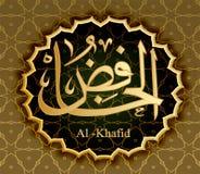 Τα ονόματα του Αλλάχ Al-Hafid Is Belittling διανυσματική απεικόνιση