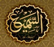 Τα ονόματα του Αλλάχ As-Samiu All-Hearing διανυσματική απεικόνιση