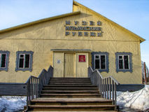 Τα σύνορα Ilyinskaya αναμνηστικών σύνθετα και μουσείων στην περιοχή Kaluga στη Ρωσία Στοκ φωτογραφίες με δικαίωμα ελεύθερης χρήσης