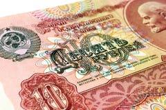 Τεμάχιο του λογαριασμού δέκα ρουβλιών της Σοβιετικής Ένωσης στοκ φωτογραφίες