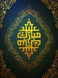 Τεύχος, έμβλημα ή ιπτάμενο για τον εορτασμό Eid Στοκ εικόνα με δικαίωμα ελεύθερης χρήσης