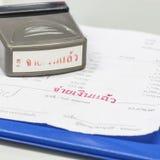 τιμολόγιο που πληρώνετα&io στοκ φωτογραφίες