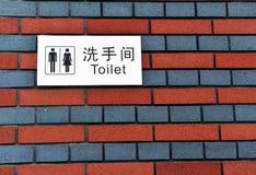 τουαλέτα σημαδιών Στοκ Εικόνες